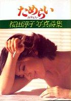 """My Pure Lady""  Junko Sakurada桜田淳子資料館 新館出版(著作)物"